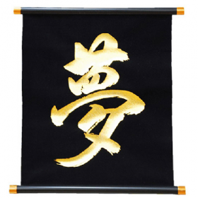 Hanging Scroll Small Size Gold - YUME - DREAM